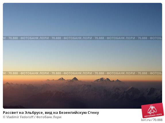 Купить «Рассвет на Эльбрусе, вид на Безенгийскую Стену», фото № 70888, снято 25 июля 2007 г. (c) Vladimir Fedoroff / Фотобанк Лори