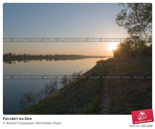 Рассвет на Оке, эксклюзивное фото № 264888, снято 27 апреля 2008 г. (c) Алина Голышева / Фотобанк Лори