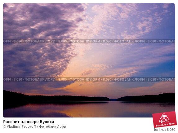 Рассвет на озере Вуокса, фото № 8080, снято 29 июля 2006 г. (c) Vladimir Fedoroff / Фотобанк Лори