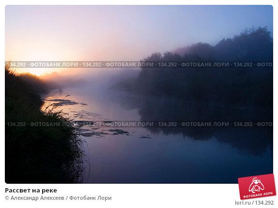 Купить «Рассвет на реке», эксклюзивное фото № 134292, снято 11 августа 2007 г. (c) Александр Алексеев / Фотобанк Лори