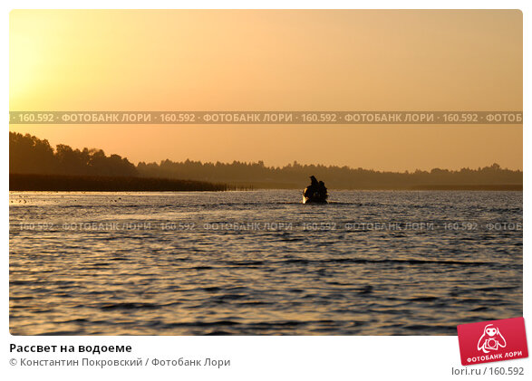 Рассвет на водоеме, фото № 160592, снято 29 сентября 2007 г. (c) Константин Покровский / Фотобанк Лори