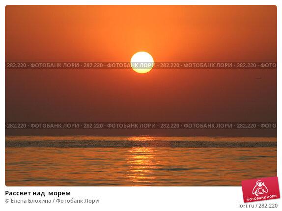 Рассвет над  морем, фото № 282220, снято 9 августа 2007 г. (c) Елена Блохина / Фотобанк Лори