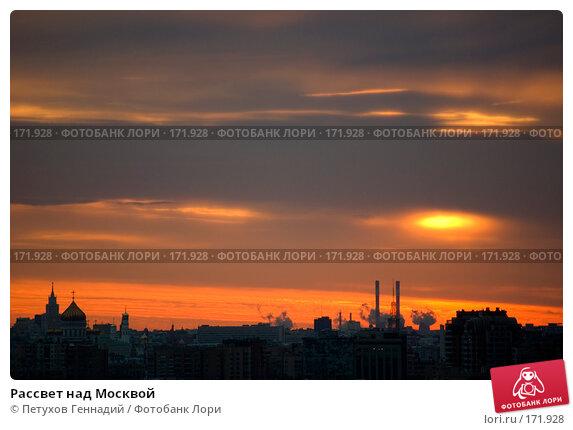Купить «Рассвет над Москвой», фото № 171928, снято 2 июня 2007 г. (c) Петухов Геннадий / Фотобанк Лори