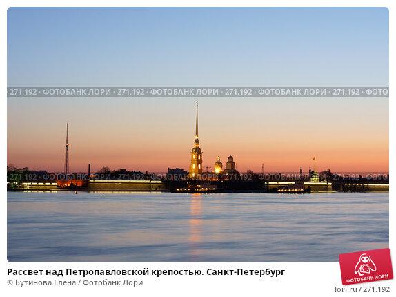 Рассвет над Петропавловской крепостью. Санкт-Петербург, фото № 271192, снято 5 мая 2008 г. (c) Бутинова Елена / Фотобанк Лори