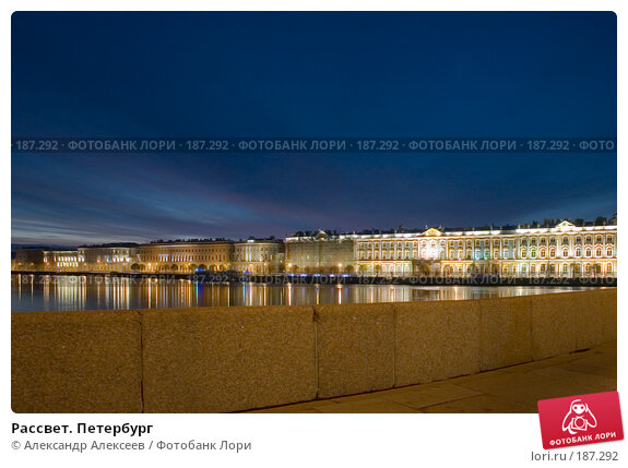 Рассвет. Петербург, эксклюзивное фото № 187292, снято 19 октября 2006 г. (c) Александр Алексеев / Фотобанк Лори