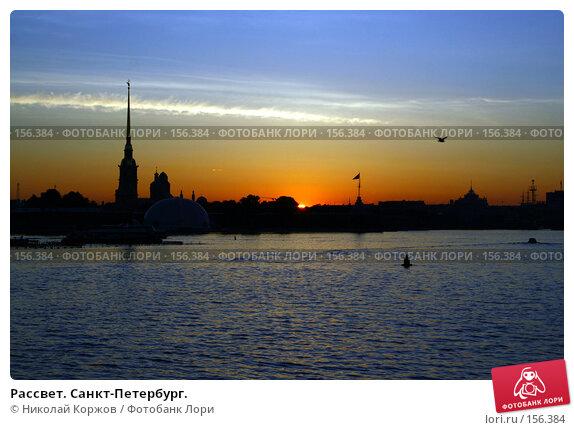 Рассвет. Санкт-Петербург., фото № 156384, снято 17 мая 2007 г. (c) Николай Коржов / Фотобанк Лори