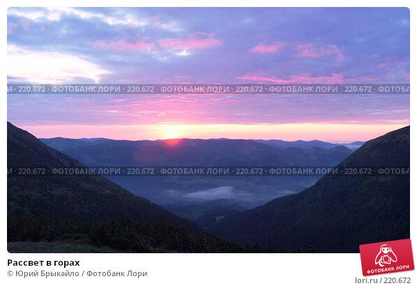 Рассвет в горах, фото № 220672, снято 29 мая 2017 г. (c) Юрий Брыкайло / Фотобанк Лори