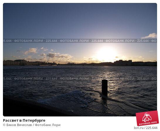 Купить «Рассвет в Петербурге», фото № 225644, снято 26 февраля 2008 г. (c) Бяков Вячеслав / Фотобанк Лори