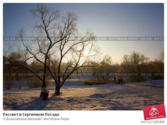 Рассвет в Сергиевом Посаде, фото № 225428, снято 5 января 2008 г. (c) Алексеенков Евгений / Фотобанк Лори