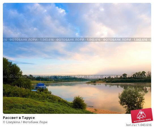 Рассвет в Тарусе, фото № 1043616, снято 26 июля 2009 г. (c) Liseykina / Фотобанк Лори