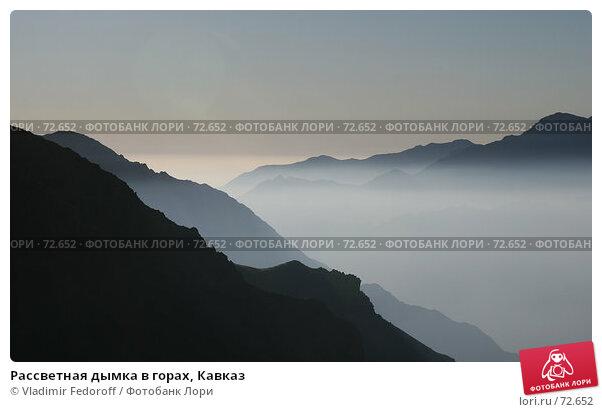 Рассветная дымка в горах, Кавказ, фото № 72652, снято 19 июля 2007 г. (c) Vladimir Fedoroff / Фотобанк Лори