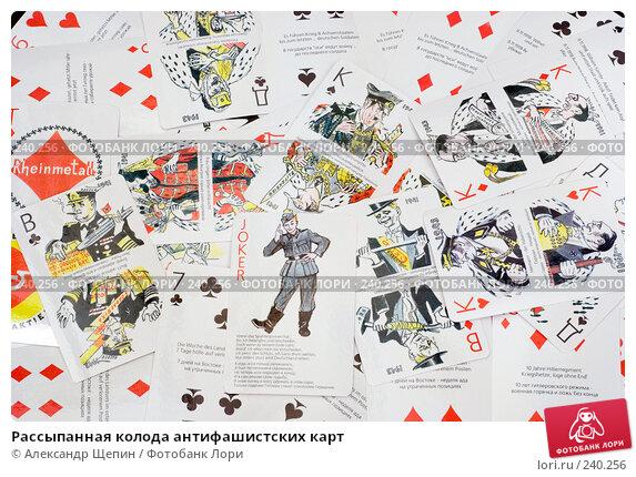 Рассыпанная колода антифашистских карт, эксклюзивное фото № 240256, снято 1 апреля 2008 г. (c) Александр Щепин / Фотобанк Лори