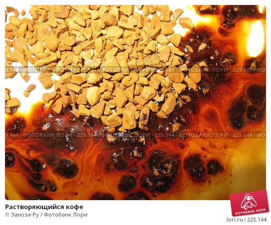 Растворяющийся кофе, фото № 225144, снято 8 марта 2008 г. (c) Заноза-Ру / Фотобанк Лори