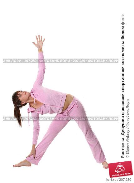 Растяжка. Девушка в розовом спортивном костюме на белом фоне, фото № 207280, снято 9 февраля 2008 г. (c) Efanov Aleksey / Фотобанк Лори