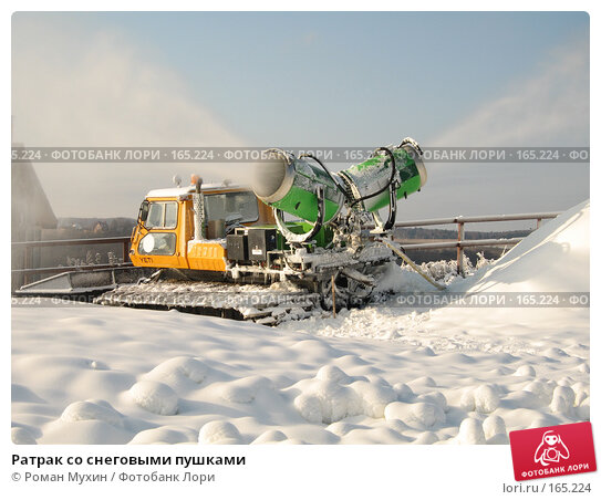 Ратрак со снеговыми пушками, фото № 165224, снято 6 ноября 2006 г. (c) Роман Мухин / Фотобанк Лори