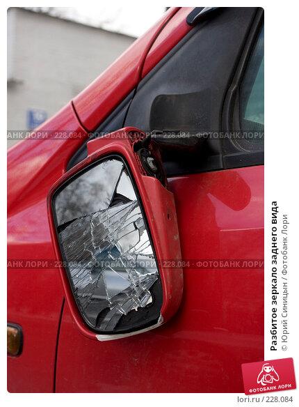 Разбитое зеркало заднего вида, фото № 228084, снято 14 февраля 2008 г. (c) Юрий Синицын / Фотобанк Лори