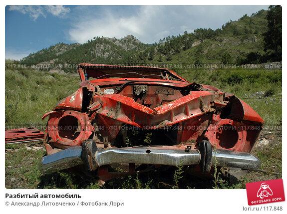 Разбитый автомобиль, фото № 117848, снято 3 августа 2007 г. (c) Александр Литовченко / Фотобанк Лори