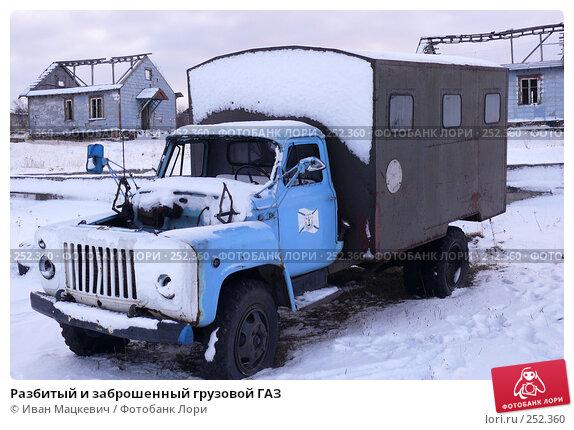 Разбитый и заброшенный грузовой ГАЗ, фото № 252360, снято 26 января 2008 г. (c) Иван Мацкевич / Фотобанк Лори