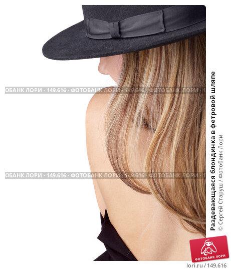 Раздевающаяся блондинка в фетровой шляпе, фото № 149616, снято 15 декабря 2007 г. (c) Сергей Старуш / Фотобанк Лори