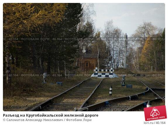 Разъезд на Кругобайкальской железной дороге, фото № 40164, снято 15 октября 2006 г. (c) Саломатов Александр Николаевич / Фотобанк Лори