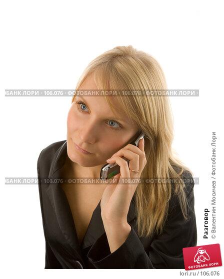 Разговор, фото № 106076, снято 28 июня 2007 г. (c) Валентин Мосичев / Фотобанк Лори
