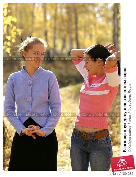 Разговор двух девушек в осеннем парке, фото № 180032, снято 6 октября 2005 г. (c) Хайрятдинов Ринат / Фотобанк Лори