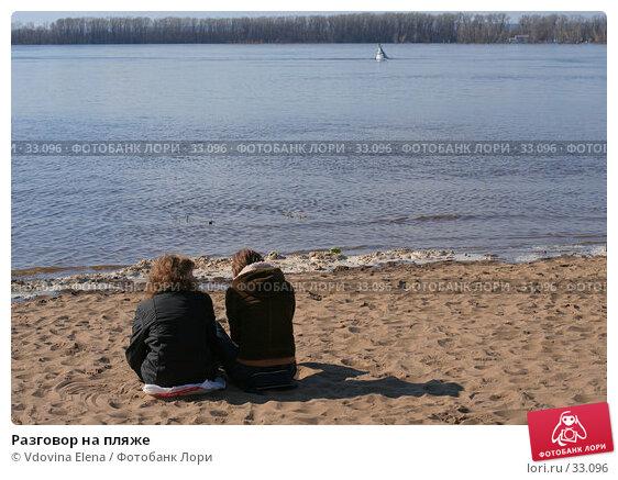 Разговор на пляже, фото № 33096, снято 15 апреля 2007 г. (c) Vdovina Elena / Фотобанк Лори