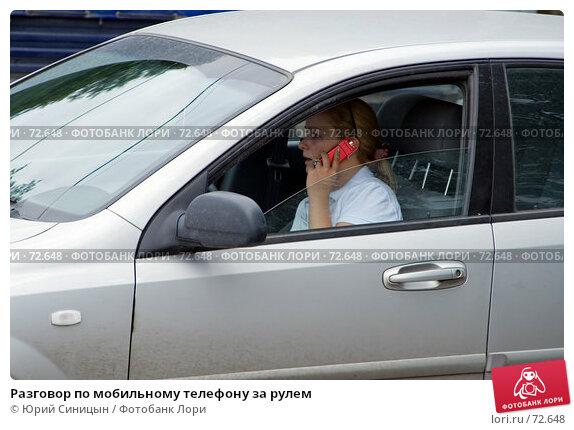 Разговор по мобильному телефону за рулем, фото № 72648, снято 20 июля 2007 г. (c) Юрий Синицын / Фотобанк Лори