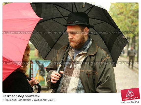 Разговор под зонтами, фото № 20804, снято 22 октября 2006 г. (c) Захаров Владимир / Фотобанк Лори