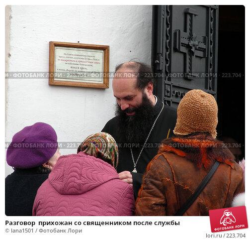 Разговор  прихожан со священником после службы, эксклюзивное фото № 223704, снято 14 апреля 2007 г. (c) lana1501 / Фотобанк Лори