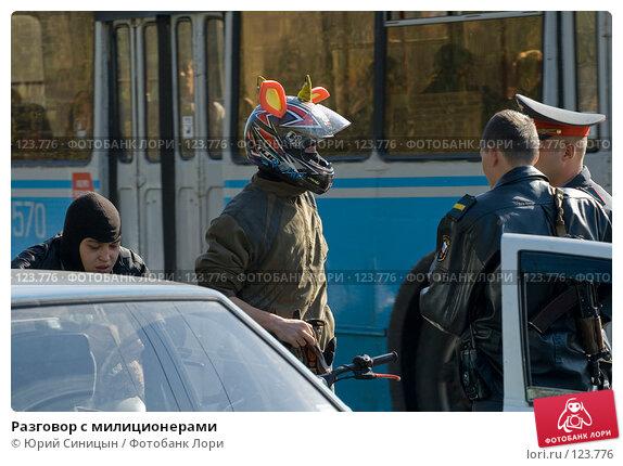 Разговор с милиционерами, фото № 123776, снято 22 сентября 2007 г. (c) Юрий Синицын / Фотобанк Лори