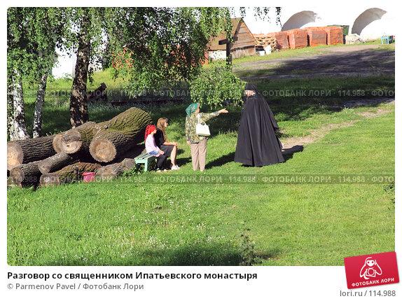 Разговор со священником Ипатьевского монастыря, фото № 114988, снято 18 июля 2007 г. (c) Parmenov Pavel / Фотобанк Лори