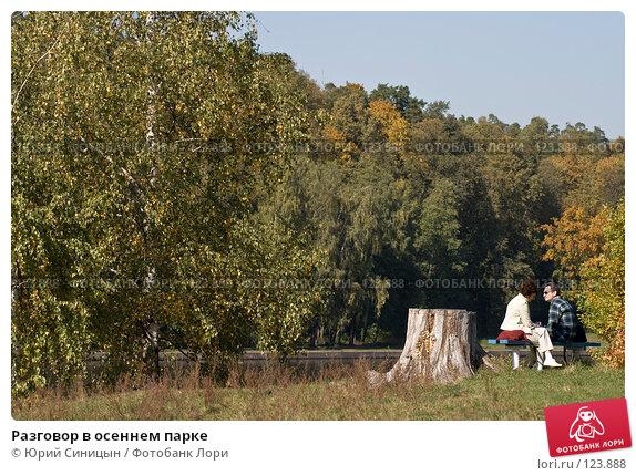 Разговор в осеннем парке, фото № 123888, снято 22 сентября 2007 г. (c) Юрий Синицын / Фотобанк Лори