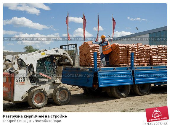 Разгрузка кирпичей на стройке, фото № 227168, снято 29 августа 2007 г. (c) Юрий Синицын / Фотобанк Лори