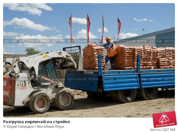 Купить «Разгрузка кирпичей на стройке», фото № 227168, снято 29 августа 2007 г. (c) Юрий Синицын / Фотобанк Лори