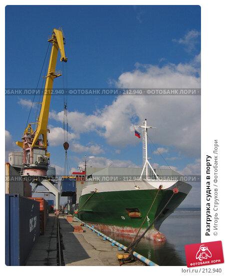Разгрузка судна в порту, фото № 212940, снято 29 февраля 2008 г. (c) Игорь Струков / Фотобанк Лори