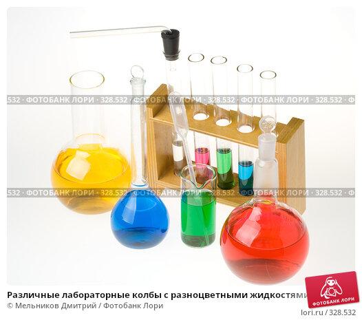 Различные лабораторные колбы с разноцветными жидкостями, фото № 328532, снято 11 июня 2008 г. (c) Мельников Дмитрий / Фотобанк Лори