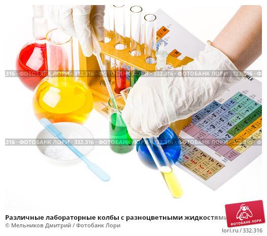 Различные лабораторные колбы с разноцветными жидкостями, фото № 332316, снято 11 июня 2008 г. (c) Мельников Дмитрий / Фотобанк Лори