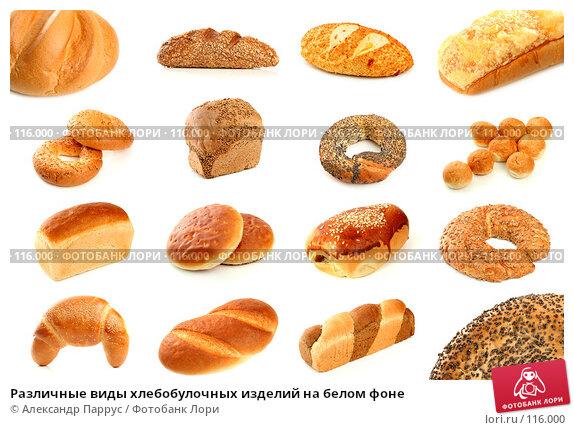 Различные виды хлебобулочных изделий на белом фоне, фото № 116000, снято 18 сентября 2007 г. (c) Александр Паррус / Фотобанк Лори