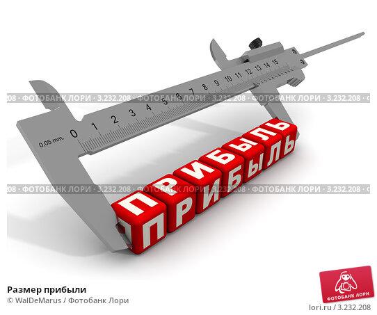 Купить «Размер прибыли», иллюстрация № 3232208 (c) WalDeMarus / Фотобанк Лори