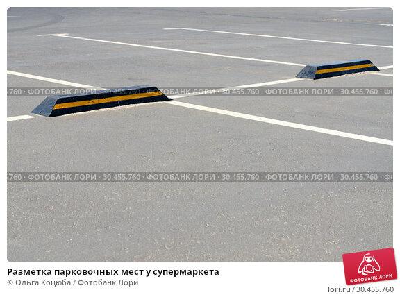Разметка парковочных мест у супермаркета. Стоковое фото, фотограф Ольга Коцюба / Фотобанк Лори
