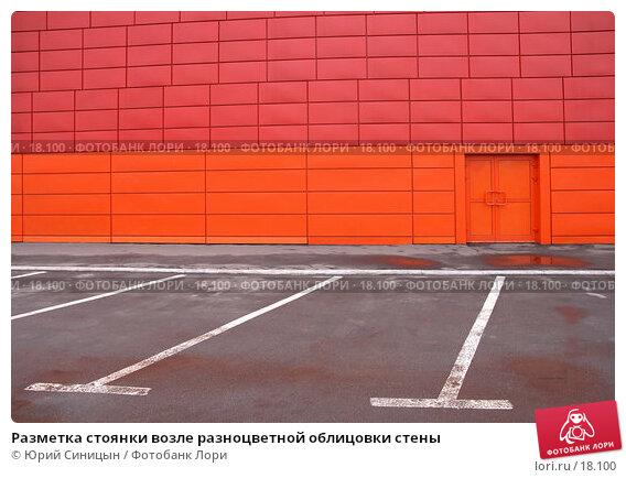 Разметка стоянки возле разноцветной облицовки стены, фото № 18100, снято 11 января 2007 г. (c) Юрий Синицын / Фотобанк Лори