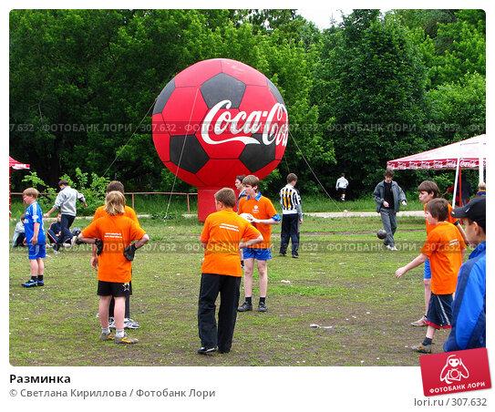 Разминка, фото № 307632, снято 1 июня 2008 г. (c) Светлана Кириллова / Фотобанк Лори