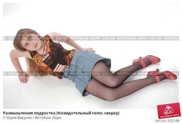 Размышления подростка (Назидательный голос сверху), фото № 312144, снято 15 мая 2008 г. (c) Юрий Викулин / Фотобанк Лори