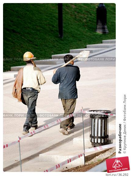 Разнорабочие, фото № 36292, снято 27 марта 2007 г. (c) Крупнов Денис / Фотобанк Лори