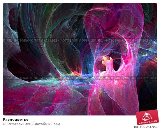 Разноцветье, иллюстрация № 251952 (c) Parmenov Pavel / Фотобанк Лори