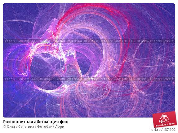Разноцветная абстракция фон, иллюстрация № 137100 (c) Ольга Сапегина / Фотобанк Лори