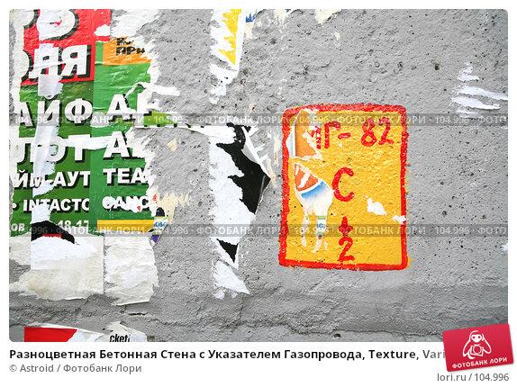 Разноцветная Бетонная Стена с Указателем Газопровода, Texture, Varicolored Concrete Wall with Pointer Main Gasmain, фото № 104996, снято 27 марта 2017 г. (c) Astroid / Фотобанк Лори