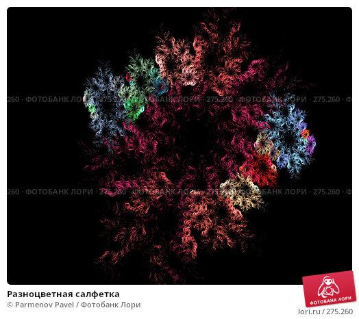 Разноцветная салфетка, иллюстрация № 275260 (c) Parmenov Pavel / Фотобанк Лори