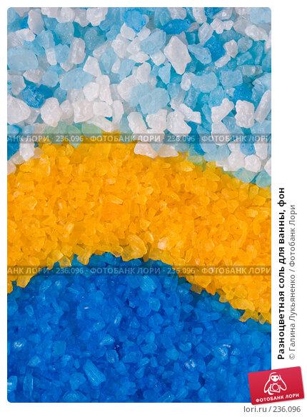 Разноцветная соль для ванны, фон, фото № 236096, снято 28 марта 2008 г. (c) Галина Лукьяненко / Фотобанк Лори